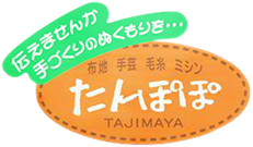 滋賀県長浜市にあるたんぽぽTAJIMAYA | ソーイング、手芸、編み物など、手作りをサポートします。