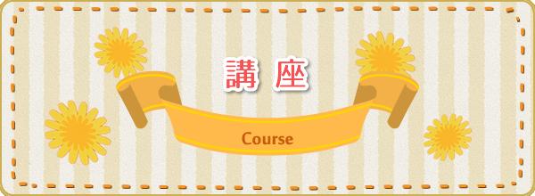 講座 course
