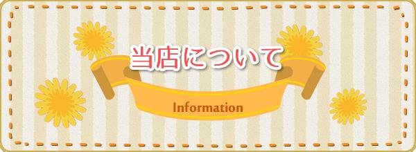 当店について information